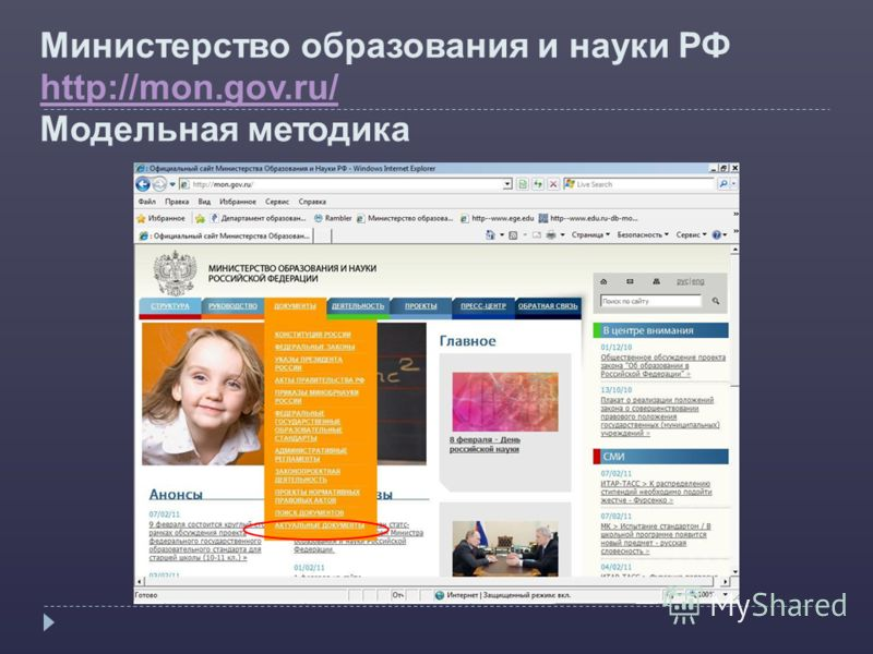 Министерство образования и науки РФ http://mon.gov.ru/ Модельная методика http://mon.gov.ru/