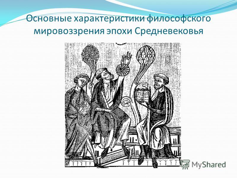 Основные характеристики философского мировоззрения эпохи Средневековья