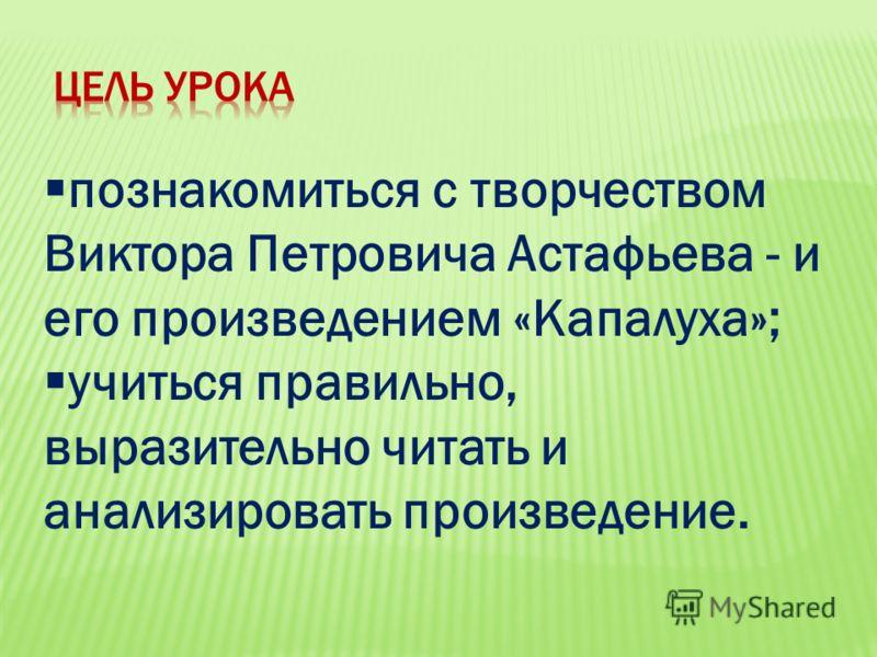 познакомиться с творчеством Виктора Петровича Астафьева - и его произведением «Капалуха»; учиться правильно, выразительно читать и анализировать произведение.