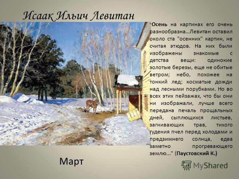 Исаак Ильич Левитан Март