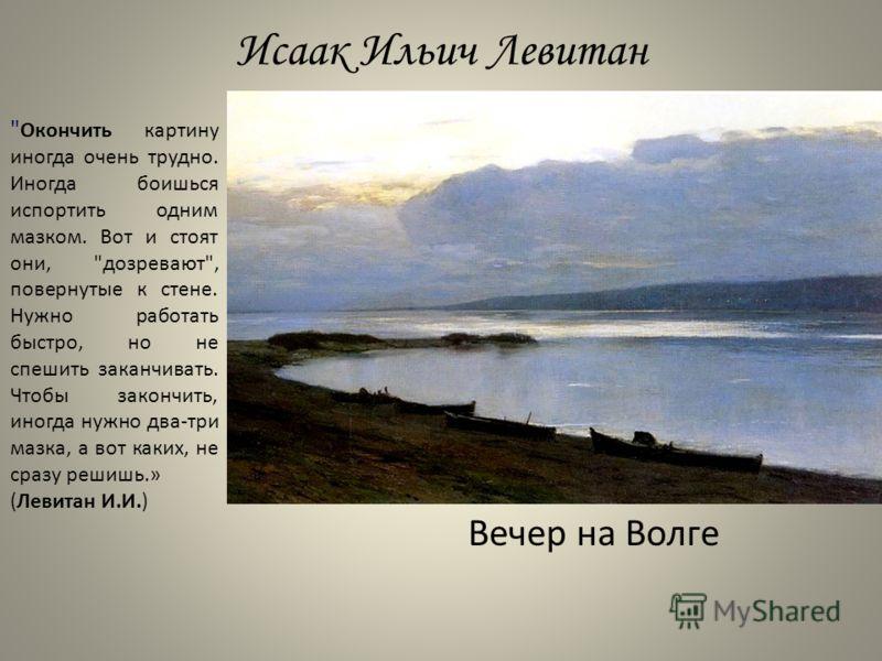 Исаак Ильич Левитан Вечер на Волге