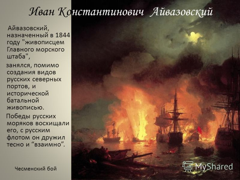 Иван Константинович Айвазовский Айвазовский, назначенный в 1844 году