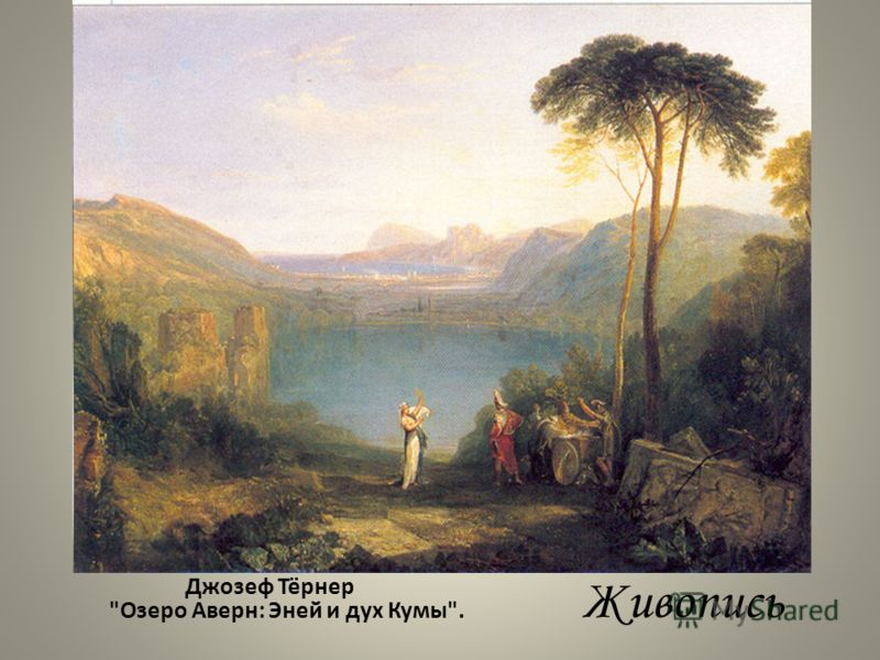 Джозеф Тёрнер Озеро Аверн: Эней и дух Кумы. Живопись