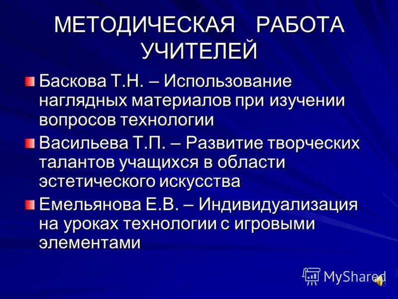 ОСНОВНЫЕ ДОКУМЕНТЫ Все учителя кафедры ФЭТ работают по программам общеобразовательной школы Российской Федерации в соответствии с Государственным образовательным стандартом