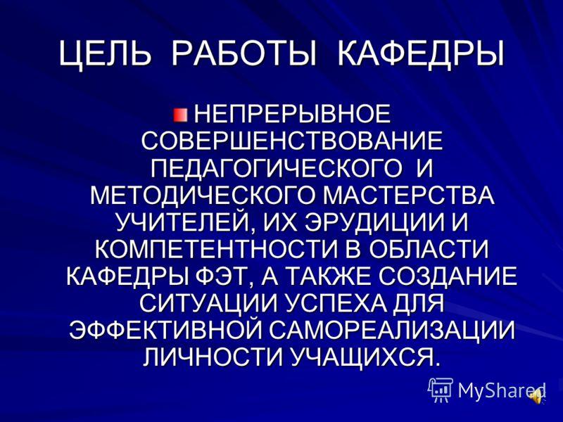 КАФЕДРА ФЭТ ГОУ гимназия 144 Санкт - Петербург