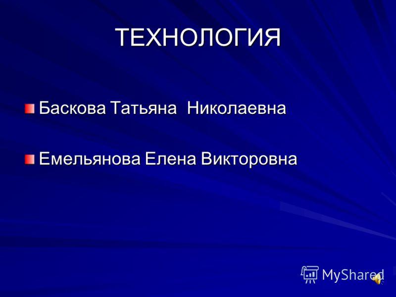 ФИЗИЧЕСКАЯ КУЛЬТУРА Шубитидзе Тамази Александрович Макаровская Юлия Владимировна Шубитидзе Анна Тамазиевна