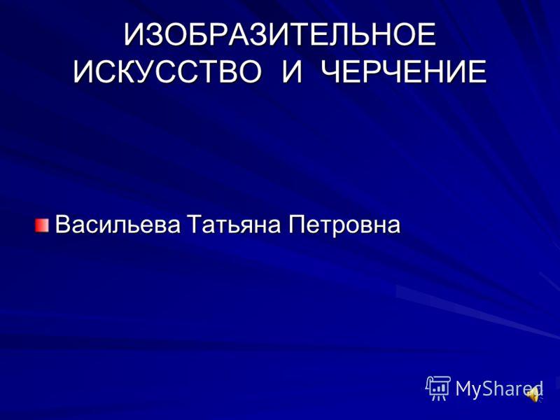 ОСНОВЫ БЕЗОПАСНОСТИ И ЖИЗНЕДЕЯТЕЛЬНОСТИ Фомин Владимир Юрьевич