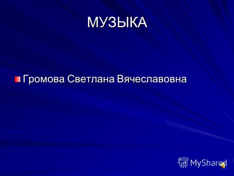 ИЗОБРАЗИТЕЛЬНОЕ ИСКУССТВО И ЧЕРЧЕНИЕ Васильева Татьяна Петровна