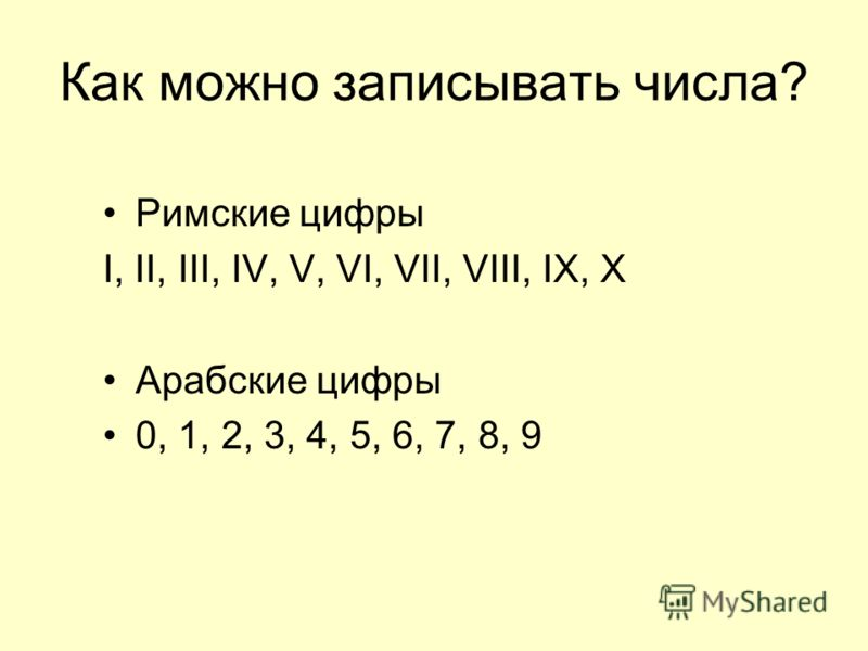 Как можно записывать числа? Римские цифры I, II, III, IV, V, VI, VII, VIII, IX, X Арабские цифры 0, 1, 2, 3, 4, 5, 6, 7, 8, 9