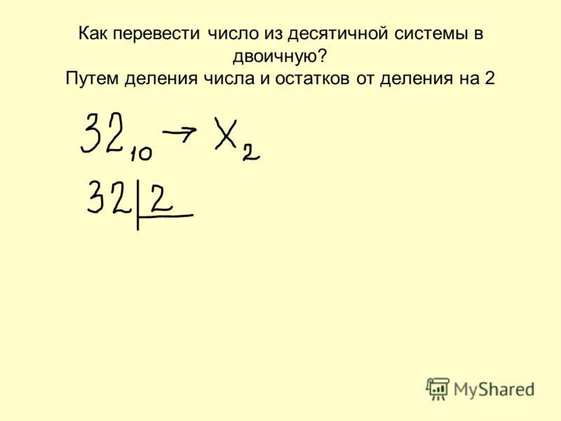 Как перевести число из десятичной системы в двоичную? Путем деления числа и остатков от деления на 2