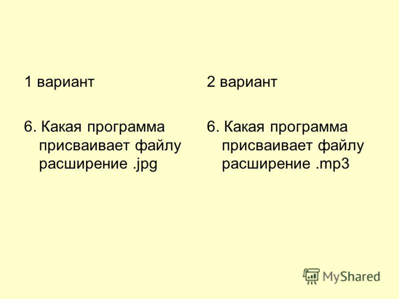 1 вариант 6. Какая программа присваивает файлу расширение.jpg 2 вариант 6. Какая программа присваивает файлу расширение.mp3