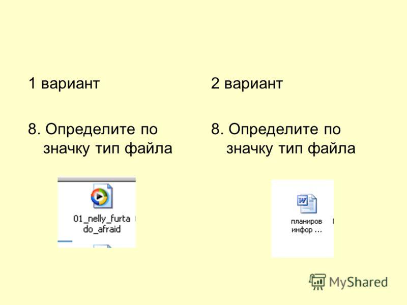 1 вариант 8. Определите по значку тип файла 2 вариант 8. Определите по значку тип файла