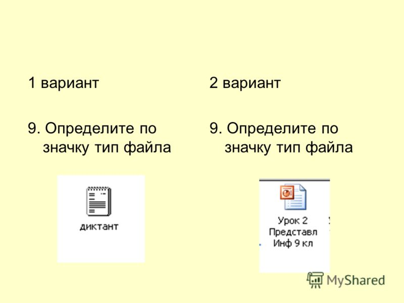 1 вариант 9. Определите по значку тип файла 2 вариант 9. Определите по значку тип файла