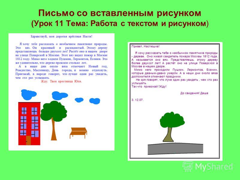 Письмо со вставленным рисунком (Урок 11 Тема: Работа с текстом и рисунком)