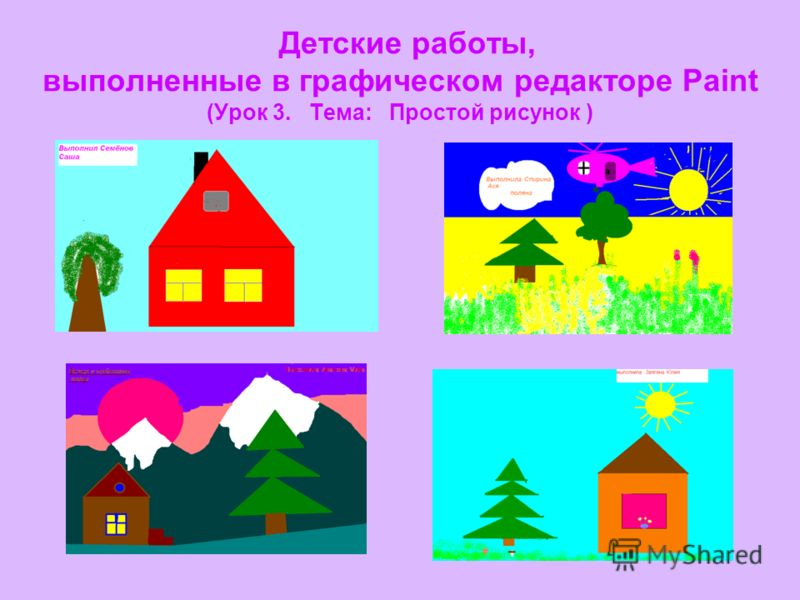 Детские работы, выполненные в графическом редакторе Paint (Урок 3. Тема: Простой рисунок )