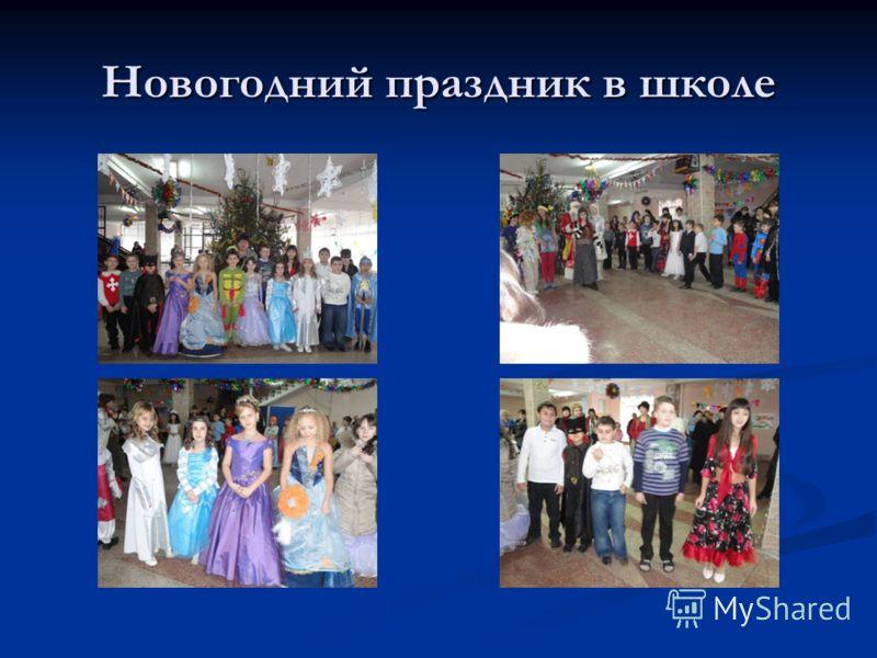 Новогодний праздник в школе