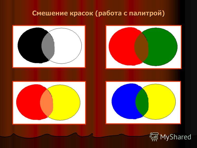Смешение красок (работа с палитрой)