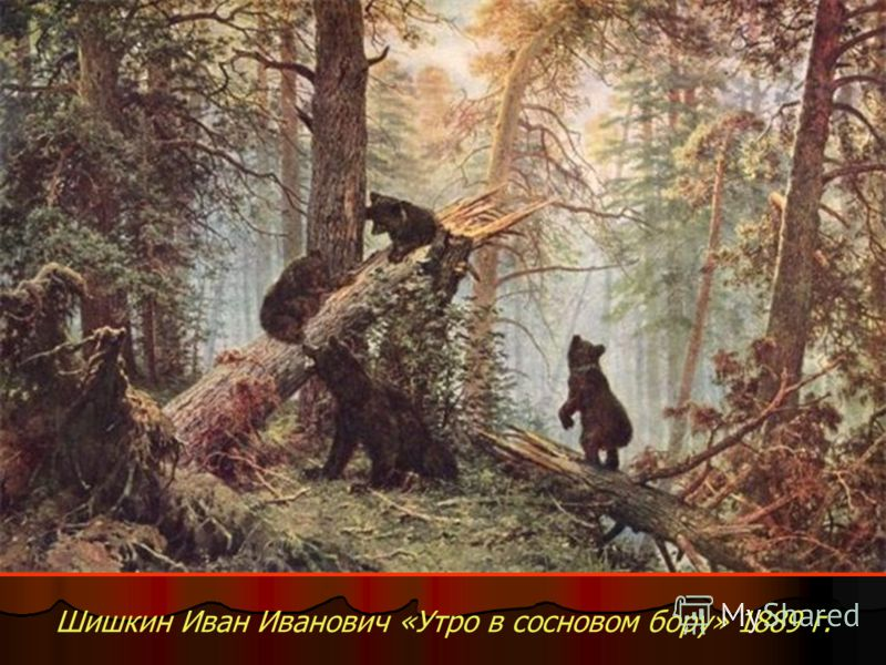 Шишкин Иван Иванович «Утро в сосновом бору» 1889 г.