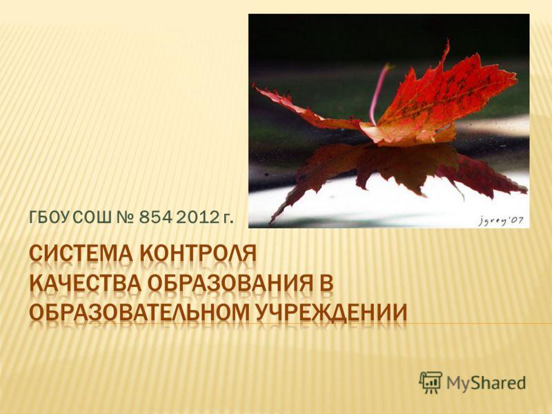 ГБОУ СОШ 854 2012 г.