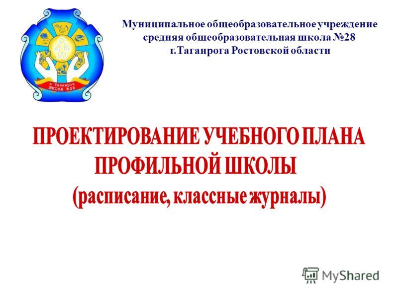 Муниципальное общеобразовательное учреждение средняя общеобразовательная школа 28 г.Таганрога Ростовской области
