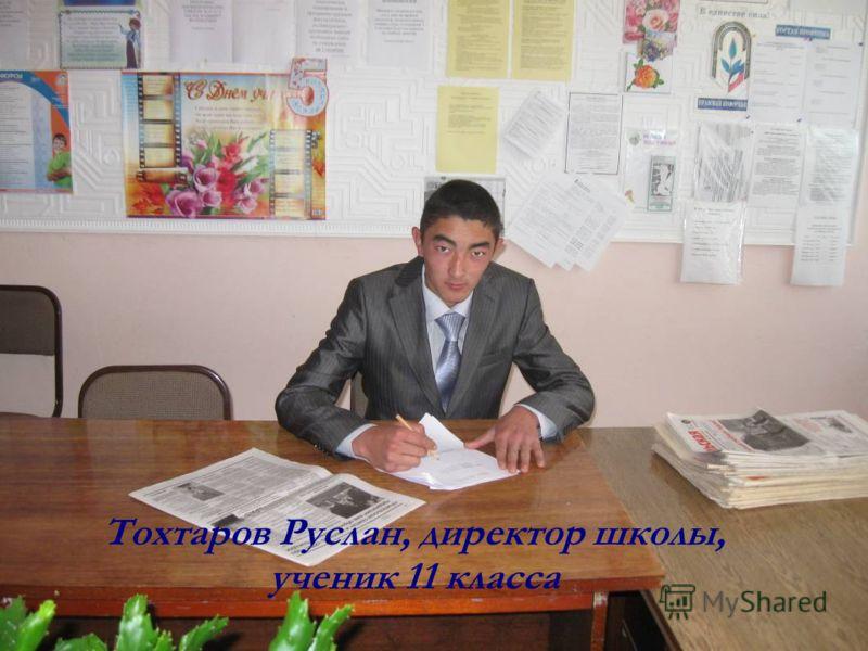 Тохтаров Руслан, директор школы, ученик 11 класса