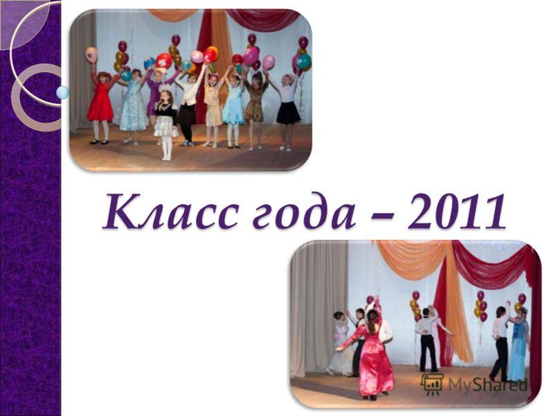 Класс года – 2011