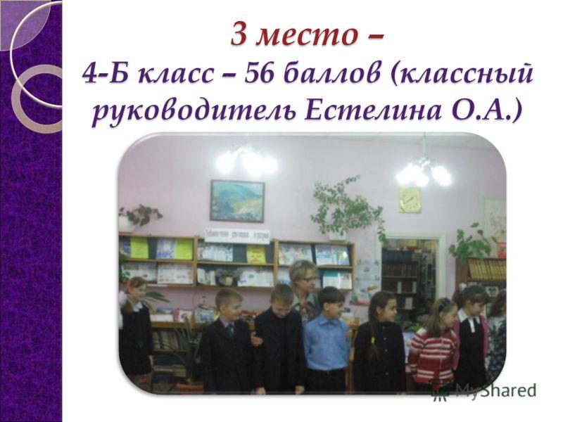 3 место – 4-Б класс – 56 баллов (классный руководитель Естелина О.А.)