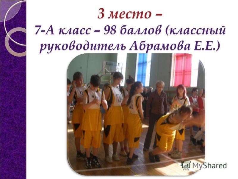 3 место – 7-А класс – 98 баллов (классный руководитель Абрамова Е.Е.)