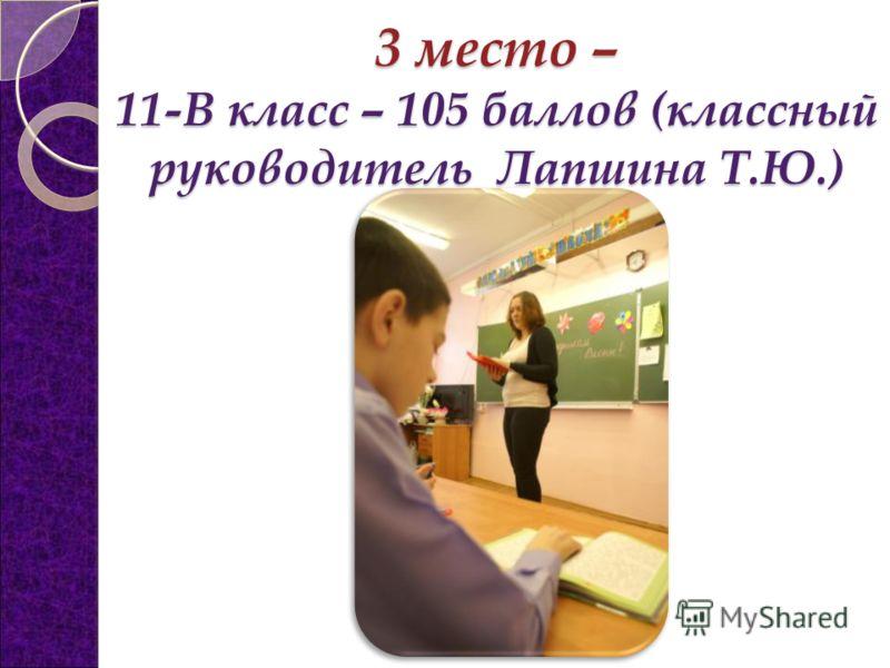 3 место – 11-В класс – 105 баллов (классный руководитель Лапшина Т.Ю.)