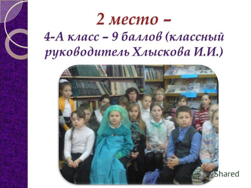 2 место – 4-А класс – 9 баллов (классный руководитель Хлыскова И.И.)