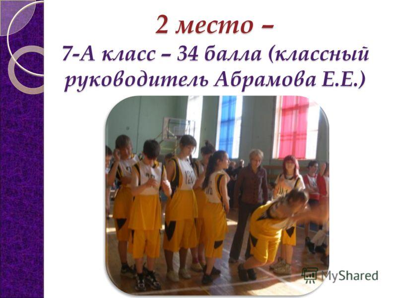 2 место – 7-А класс – 34 балла (классный руководитель Абрамова Е.Е.)