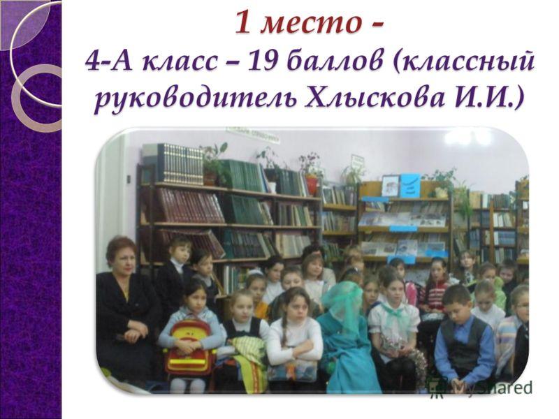 1 место - 4-А класс – 19 баллов (классный руководитель Хлыскова И.И.)