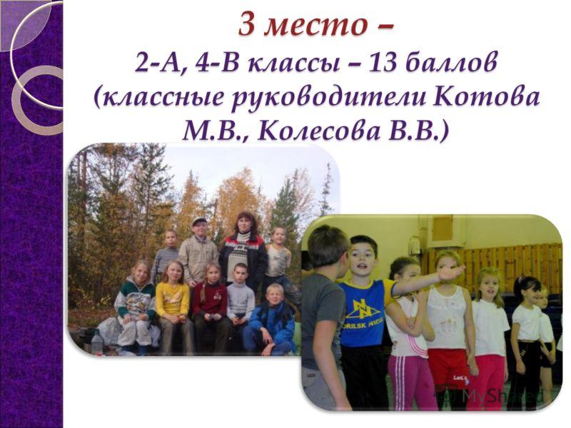 3 место – 2-А, 4-В классы – 13 баллов (классные руководители Котова М.В., Колесова В.В.)