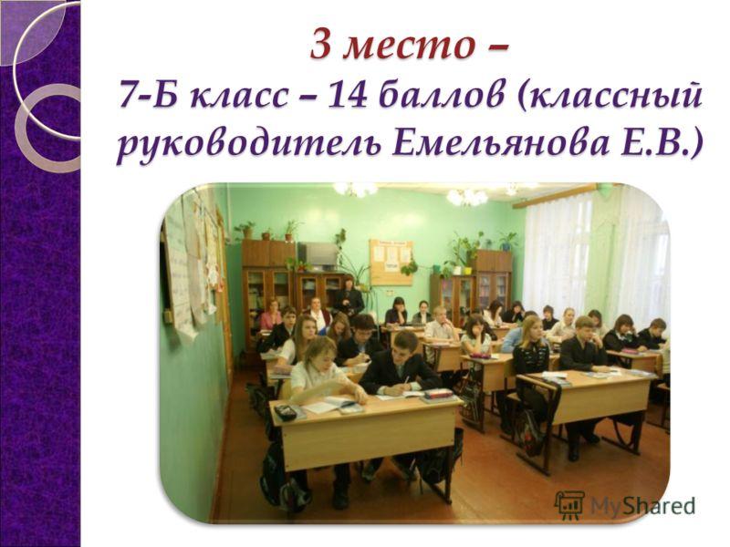 3 место – 7-Б класс – 14 баллов (классный руководитель Емельянова Е.В.)