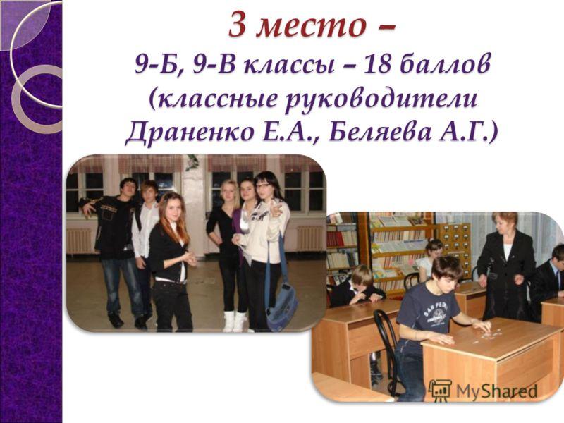 3 место – 9-Б, 9-В классы – 18 баллов (классные руководители Драненко Е.А., Беляева А.Г.)