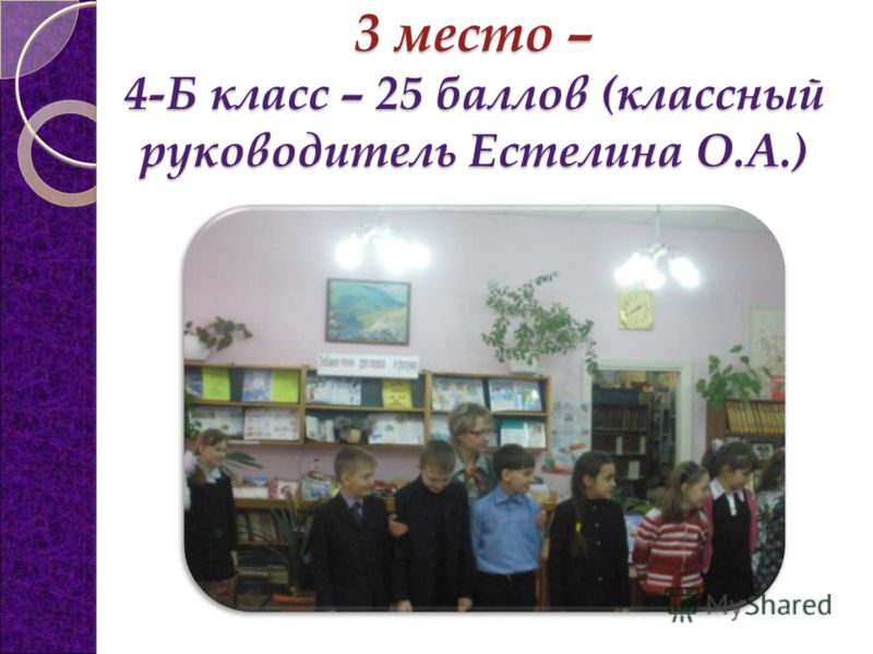 3 место – 4-Б класс – 25 баллов (классный руководитель Естелина О.А.)