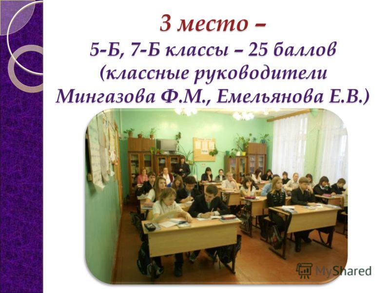3 место – 5-Б, 7-Б классы – 25 баллов (классные руководители Мингазова Ф.М., Емельянова Е.В.)