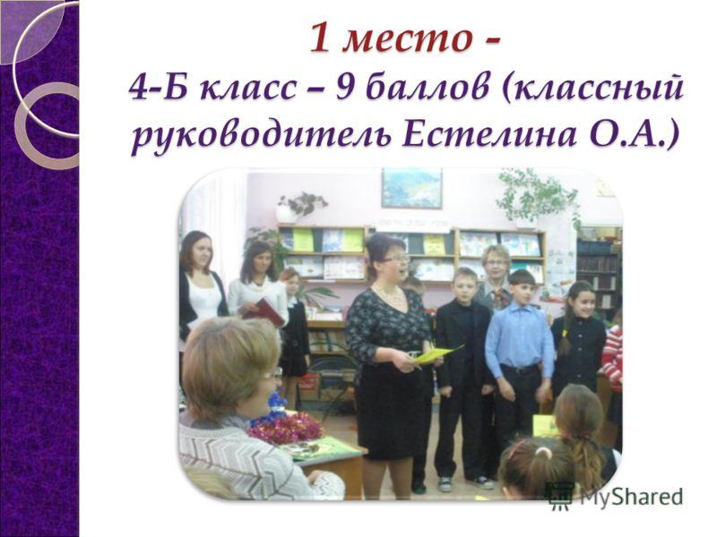 1 место - 4-Б класс – 9 баллов (классный руководитель Естелина О.А.)