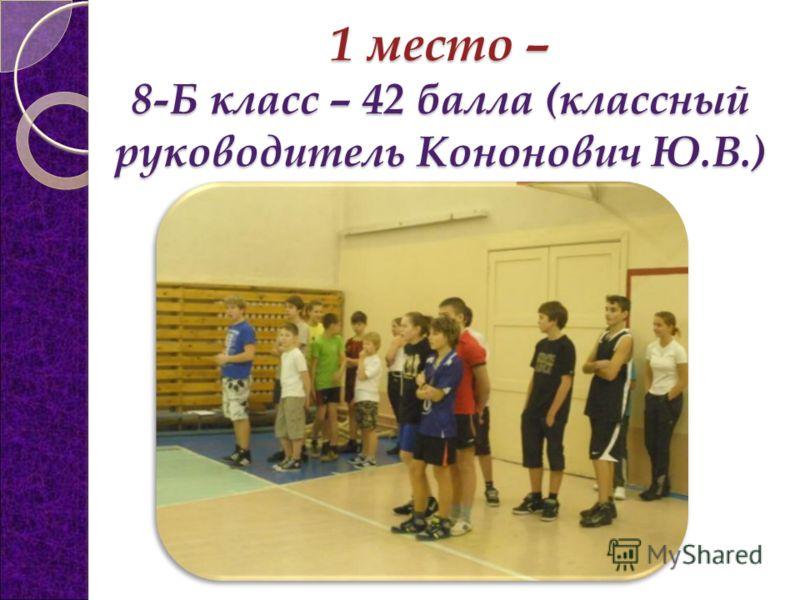 1 место – 8-Б класс – 42 балла (классный руководитель Кононович Ю.В.)