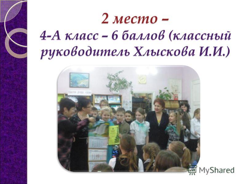 2 место – 4-А класс – 6 баллов (классный руководитель Хлыскова И.И.)