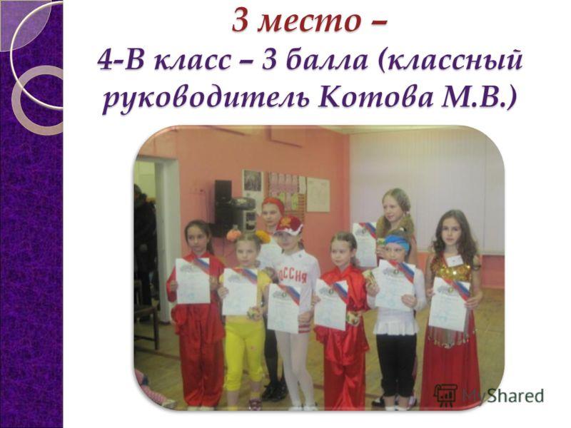 3 место – 4-В класс – 3 балла (классный руководитель Котова М.В.)
