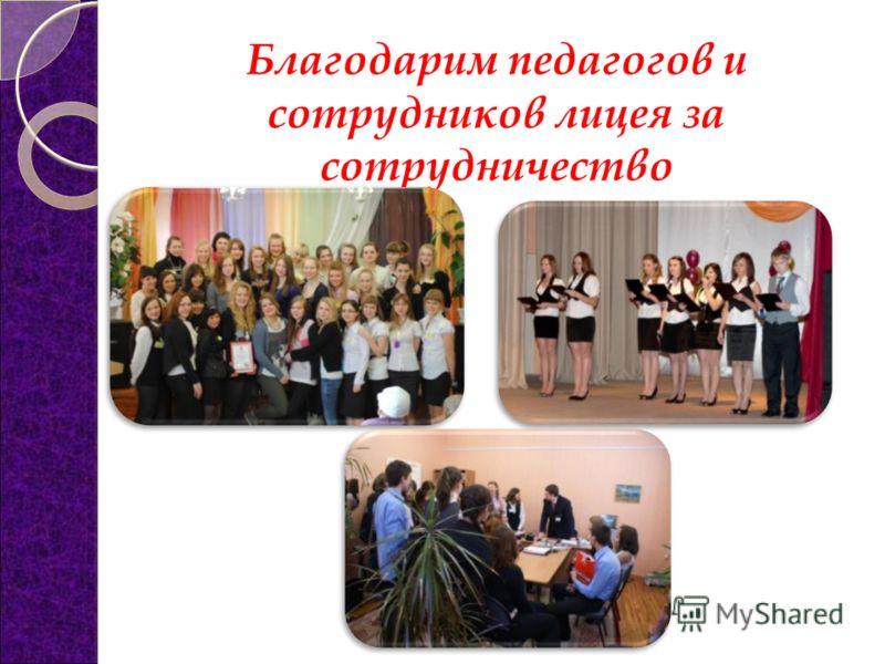 Благодарим педагогов и сотрудников лицея за сотрудничество