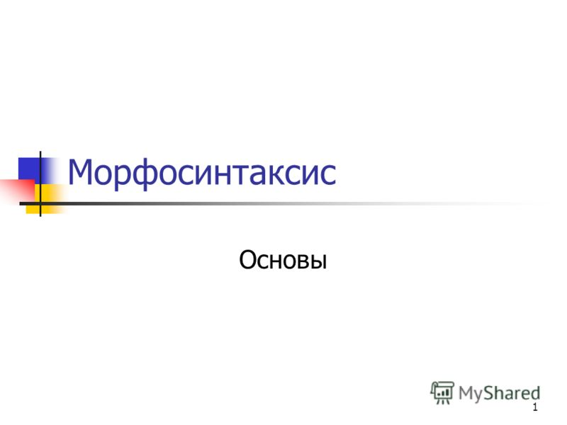 1 Морфосинтаксис Основы