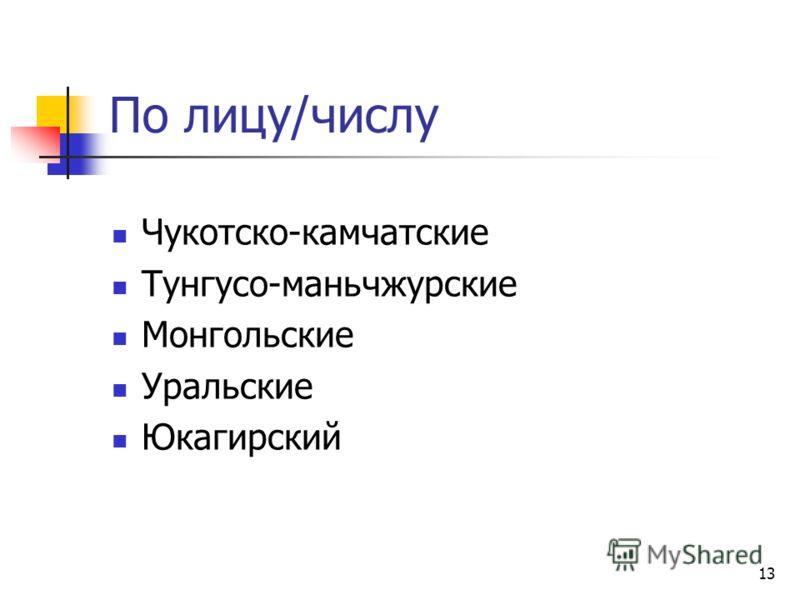 13 По лицу/числу Чукотско-камчатские Тунгусо-маньчжурские Монгольские Уральские Юкагирский