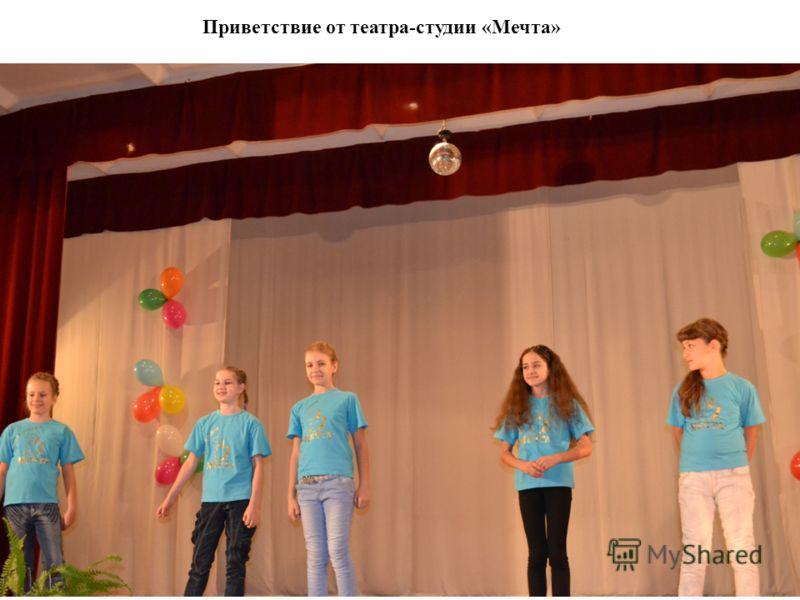 Приветствие от театра-студии «Мечта»