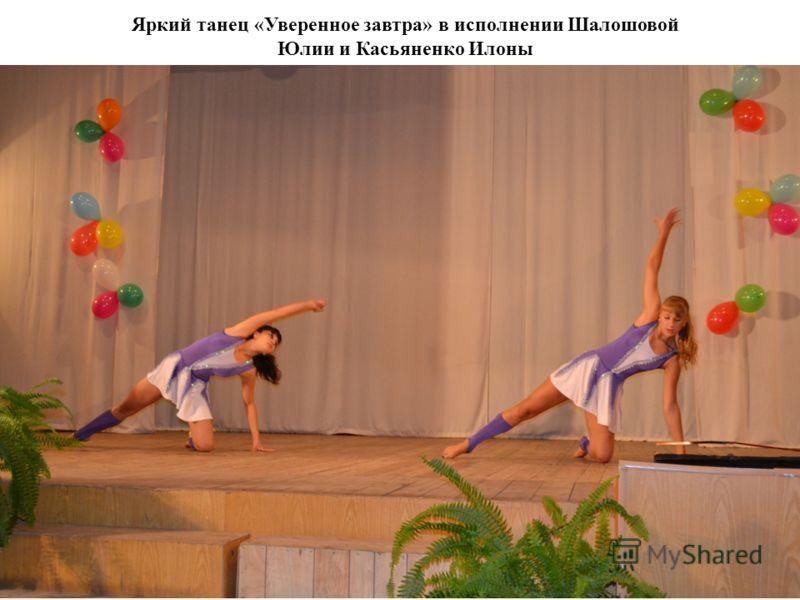 Яркий танец «Уверенное завтра» в исполнении Шалошовой Юлии и Касьяненко Илоны