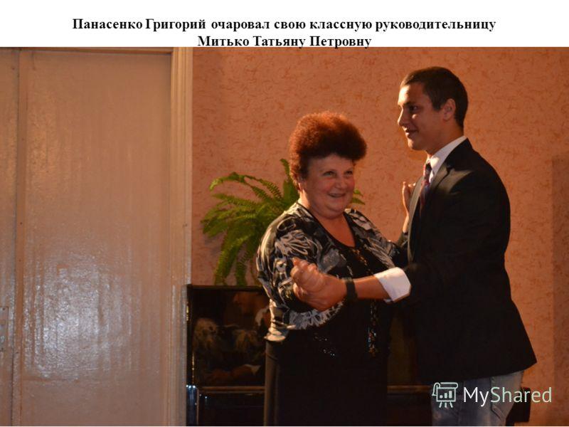 Панасенко Григорий очаровал свою классную руководительницу Митько Татьяну Петровну