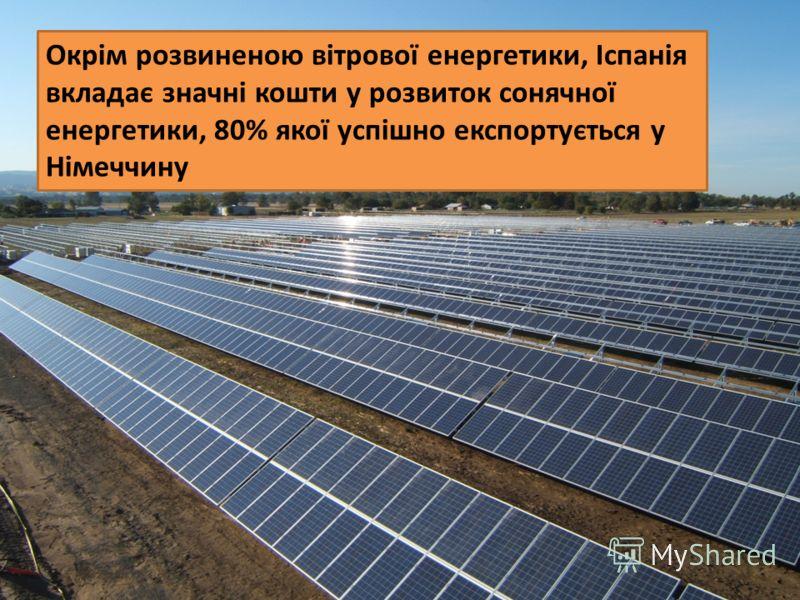 Окрім розвиненою вітрової енергетики, Іспанія вкладає значні кошти у розвиток сонячної енергетики, 80% якої успішно експортується у Німеччину