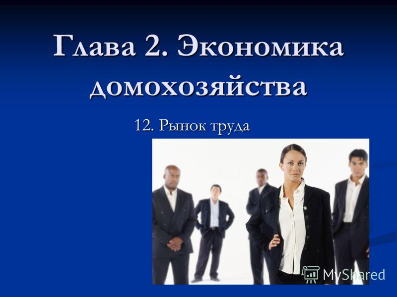 Глава 2. Экономика домохозяйства 12. Рынок труда