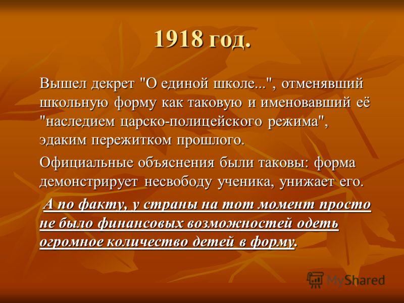1918 год. Вышел декрет